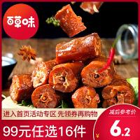 【百草味 鸭脖(甜辣味)110g】麻辣休闲食品鸭肉类零食卤味熟食