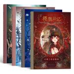 樱桃日记套装(共4册)