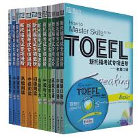 TT 新东方TOEFL iBT新托福考试专项进阶(初级、中级、高级)听力、口语、写作、阅读(全12本) 新托福专项教材