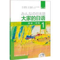 大家的日语(第二版)(初级)(1)(阅读)(配MP3光盘1张) 日语考试 零基础自学日语 日本语学习