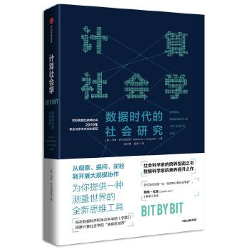 计算社会学(pdf+txt+epub+azw3+mobi电子书在线阅读下载)