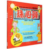 幼儿童珠心算初级教学视频教程幼儿园学习全套教材书 DVD光盘碟片