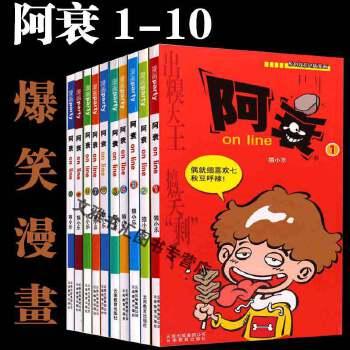 《正版阿衰1-10册共十本漫画书阿衰漫画合订kai全套图片