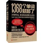 正版 1368个单词就够了新版 王乐平 少背单词 多用英语思维去表达 实用英语学习书 英语思维英语口语入门书 英语零基