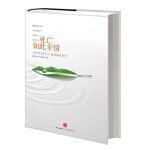 【旧书二手书9成新】死亡如此多情 中国医学论坛报社 9787508640518 中信出版社,中信出版集团