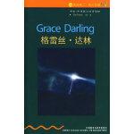 书虫・牛津英汉双语读物:格雷丝・达林(2级上 适合初二、初三年级)