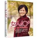 《女人40+》(继两性畅销经典《女人30+》后,金韵蓉为40+女性所写的心灵能量著作,让你提升40+女性的生活幸福值)