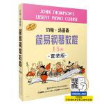 约翰.汤普森简易钢琴教程1-5册 套装版
