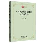 中��碳捕�@�c封存立法研究(西政文��)