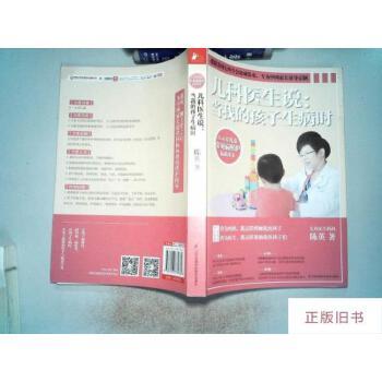 【二手旧书8成新】儿科医生说: 当我的孩子生病时