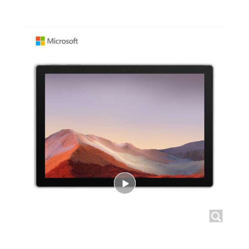 微软 Surface Pro 7 二合一平板笔记本电脑   12.3英寸 第十代酷睿i7 16G 1T SSD 亮铂金 原厂原封  支持官方验证 顺丰包邮!