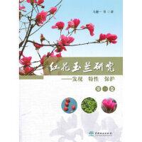 红花玉兰研究--发现特性保护(第1卷) 马履一 中国林业出版社【新华书店 品质保证】