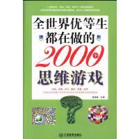 全新正版图书 全世界优等生都在做的2000个思维游戏 杨建峰 江西教育出版社 9787539271064 缘为书来图书
