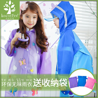 kk树儿童雨衣男女宝宝雨衣环保小孩雨衣防水学生雨披新品超薄款潮