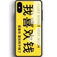 我喜欢钱iphone苹果7plus手机壳x/6s/8plus潮牌7p玻璃壳网红男款 x 我喜欢钱黄 玻璃壳