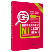 红宝书新日本语能力考试N1文字词汇速记(口袋本附赠MP3) 新日本语能力考试N1文字词汇速记 日语文