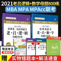 现货2021年老吕逻辑母题800练+数学母题800练全套5本 MBA MPA MPAcc管理类联考综合能力199考研管