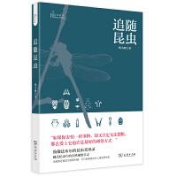 追随昆虫(自然感悟丛书)杨小峰 著 商务印书馆