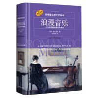 浪漫音乐―十九世纪欧洲音乐风格史