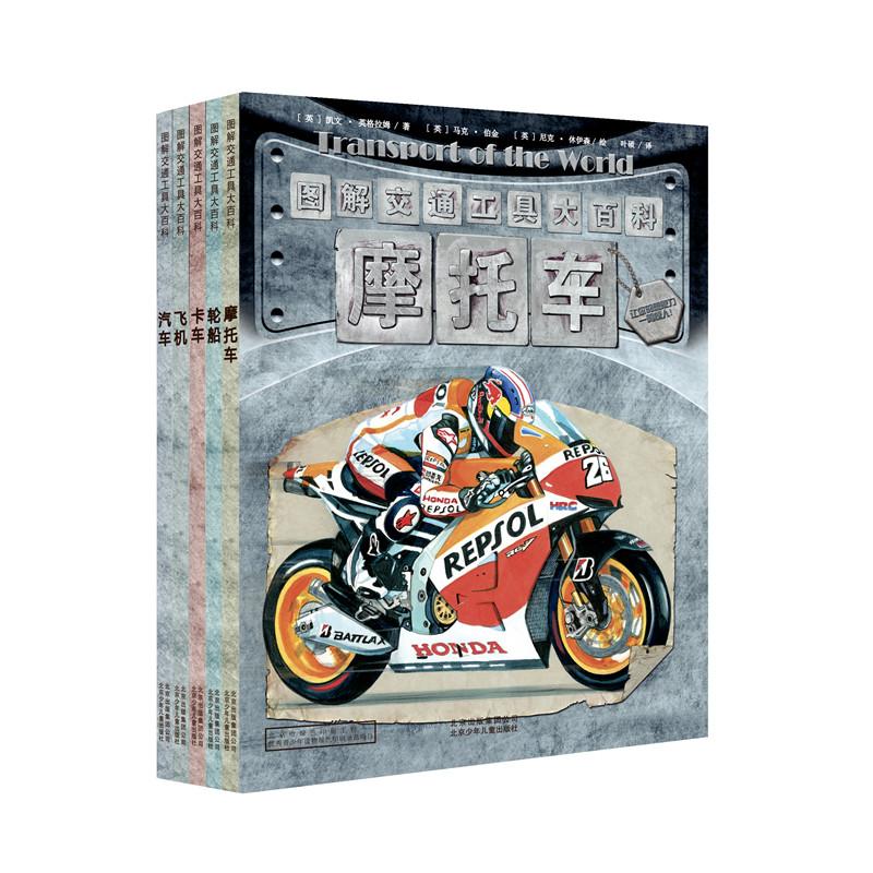 图解交通工具大百科(套装5册) 飞机、汽车、轮船、卡车、摩托车交通工具大百科全书,送给男孩车迷们的*好礼物。引自英国Salariya出版社,手绘风格的注释插图