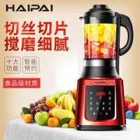 海牌破壁机HP-718H家用豆浆机水果一体加热全自动多功能小型榨汁机料理机