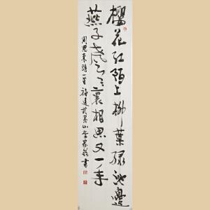 《周恩来诗》RW416 李家钦 福建省书法家协会理事、建阳市书法家协会主席