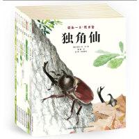 安永一正・昆虫鉴(全10 册)