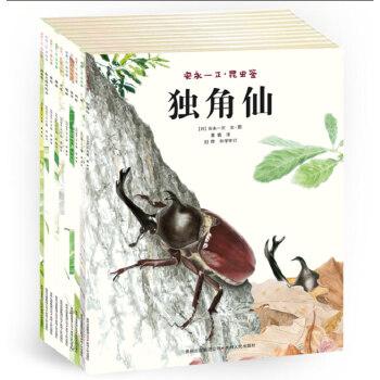 安永一正·昆虫鉴(全10 册)在唯美的图画中认识自然,在思索中培养对自然的好奇,在亲身体验中发现自然,在亲近自然中培育科学思维之心。(蒲公英童书馆出品)