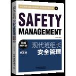 现代班组长安全管理(图解案例版)(第2版)