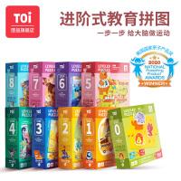 TOI 进阶式教育大块进阶儿童益智白卡拼图游戏宝宝幼儿早教玩具男孩女孩1-2-3-4-5-6岁学前教育拼图书 送中英双