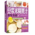 豆浆米糊果汁