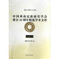 中国西南民族研究学会建会30周年精选学术文库.西藏卷