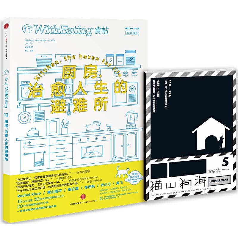 食帖12:厨房,治愈人生的避难所回到厨房,就能原谅一切。超人气内容品牌「食帖」的第12本畅销书。