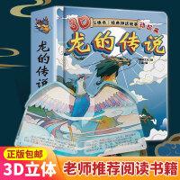 中国古代神话故事传说绘本立体书【龙的传说】注音版 小学生必读课外书籍一二三年级老师推荐阅读带拼音儿童读物 正版