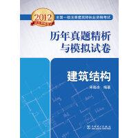 2012全国一级注册建筑师执业资格考试历年真题精析与模拟试卷 建筑结构