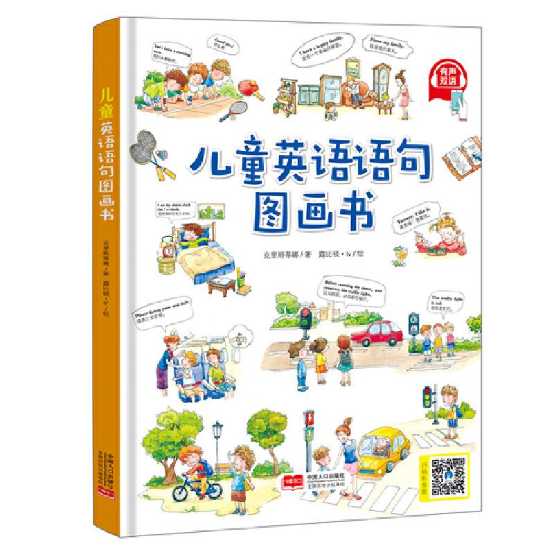 儿童英语语句图画书 手机扫码有声伴读,精装大开本,绿色环保印刷,呵护孩子健康。
