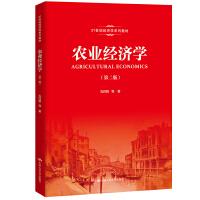 农业经济学(第二版)(21世纪经济学系列教材)