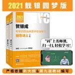 2021贺银成考研西医临床医学综合能力辅导讲义(上、下册)