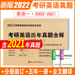 2022考研英语一(2002-2021)20年历年真题全解 刷题(可搭配张剑黄皮书)(电子版答案)