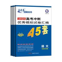 高考冲刺优秀模拟试卷汇编45套 语文数学英语理科综合4本套装 全国Ⅱ/Ⅲ卷 一轮二轮复习(2020年)--天星教育(套