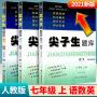 尖子生题库 语文数学英语 七年级上册 人教版2021版