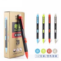 宝克2B铅笔考试用答题卡铅笔套装自动铅笔涂卡铅芯考试