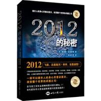 正版二手 2012的秘密 9787501238552 世界知识出版社