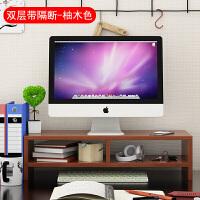 电脑显示器增高架收纳托架底座支架办公桌双层创意护颈置物架