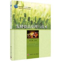 出版社直发 发酵食品原理与技术 教材系列书籍 张兰威 科学出版社