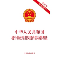 中华人民共和国境外非政府组织境内活动管理法(2017年最新修订) 团购电话010-57993149