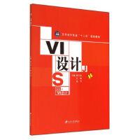 全新正版 VI设计/艺术设计专业十二五规划教材 陈天荣,王薇,高雪 江苏大学出版社 9787811307481缘为书来