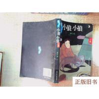 【旧书8成新】狼图腾小狼小狼(上册)