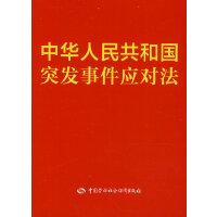 中华人民共和国突发事件应对法