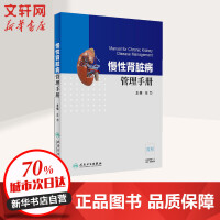 慢性肾脏病管理手册 人民卫生出版社